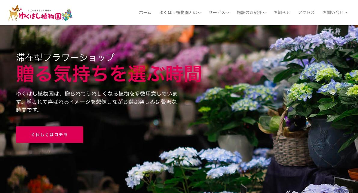 全国のおしゃれな園芸店・ガーデニングショップゆくはし植物園(福岡)
