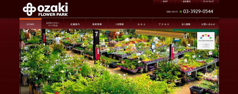 全国のおしゃれな園芸店・ガーデニングショップオザキフラワーパーク(東京)