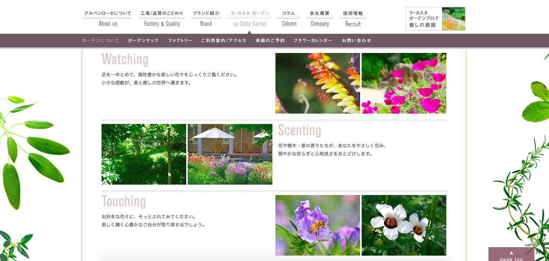 ラ・カスタ ナチュラル ヒーリング ガーデン(長野)