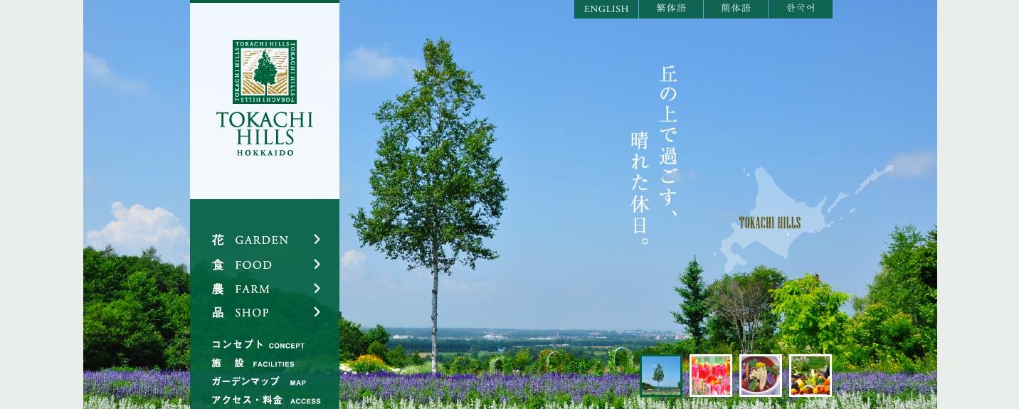 十勝ヒルズ(北海道)