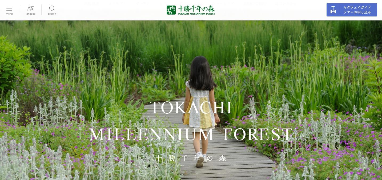 十勝千年の森(北海道)