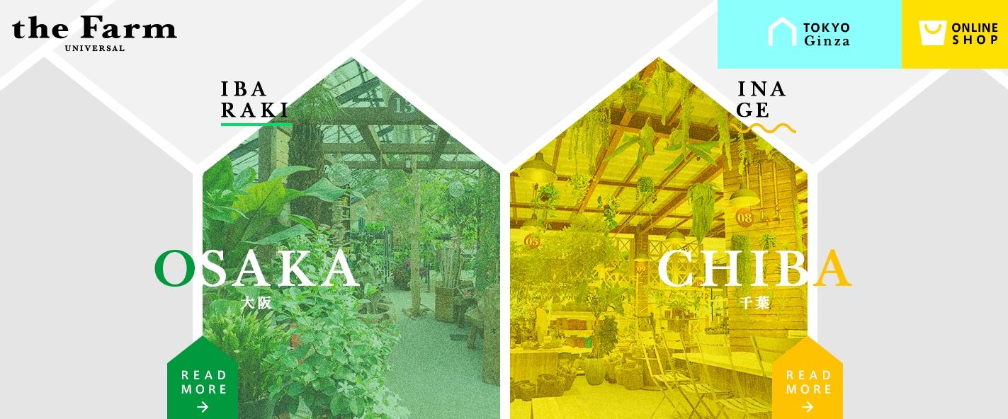全国のおしゃれな園芸店・ガーデニングショップthe Farm UNIVERSAL(大阪)