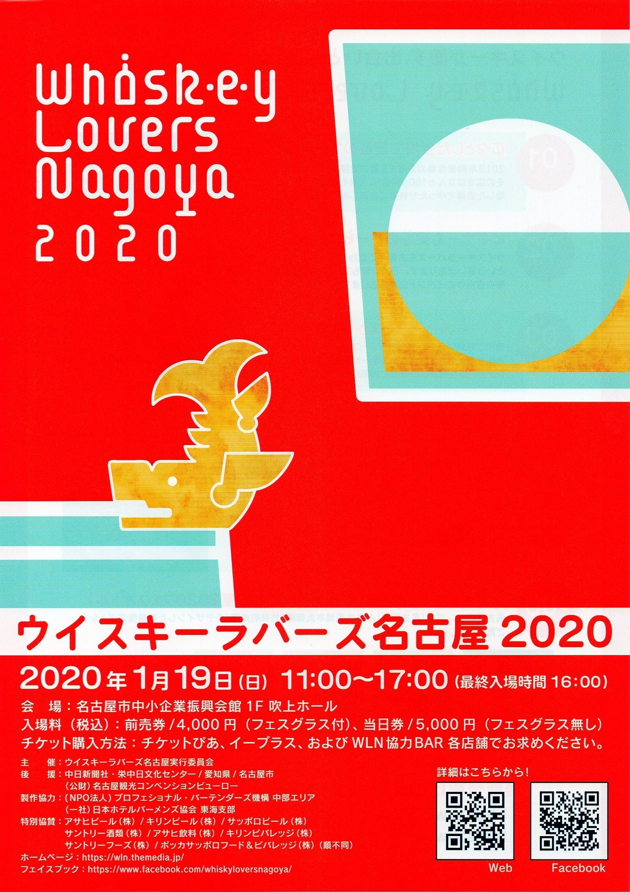 Whiskey overs Nagoya 2020_1800