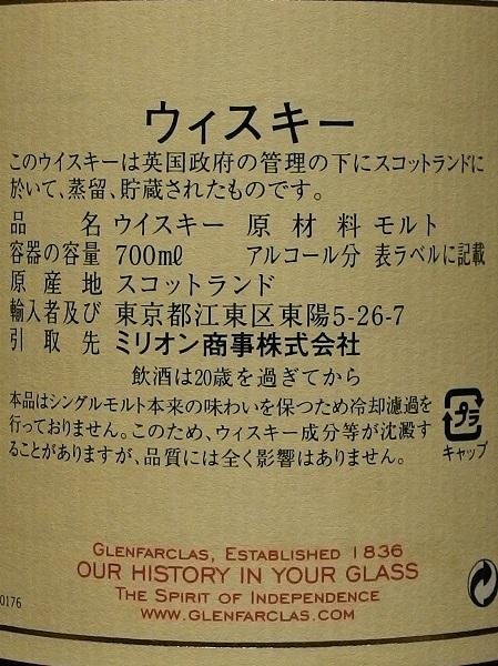 GLENFARCLAS FAMILY CASKS 1993_ura600