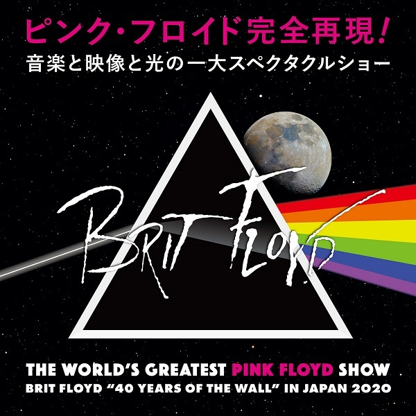 Brit Floyd Japan 2020_600