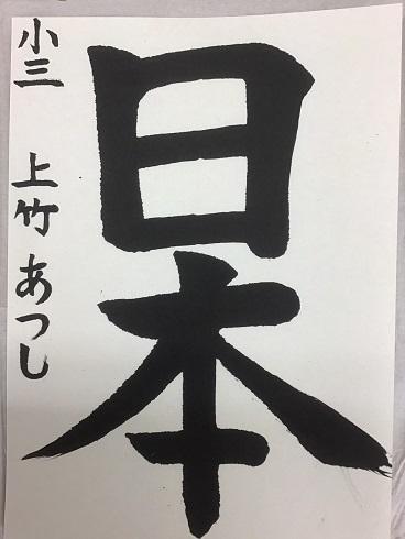 IMG2_5879上竹あつし小3c