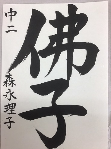 IMG5_5880森永理子中2c