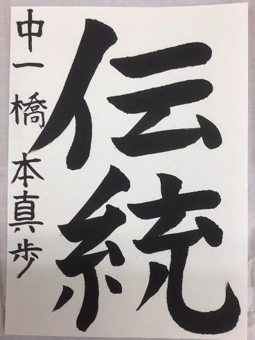 IMG8_5885橋本まほ中1c