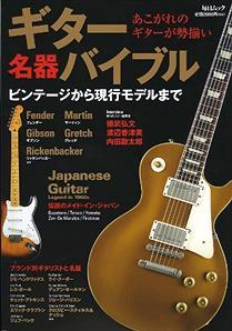 「エレキギター」って高ければ高いほど音がいいの?