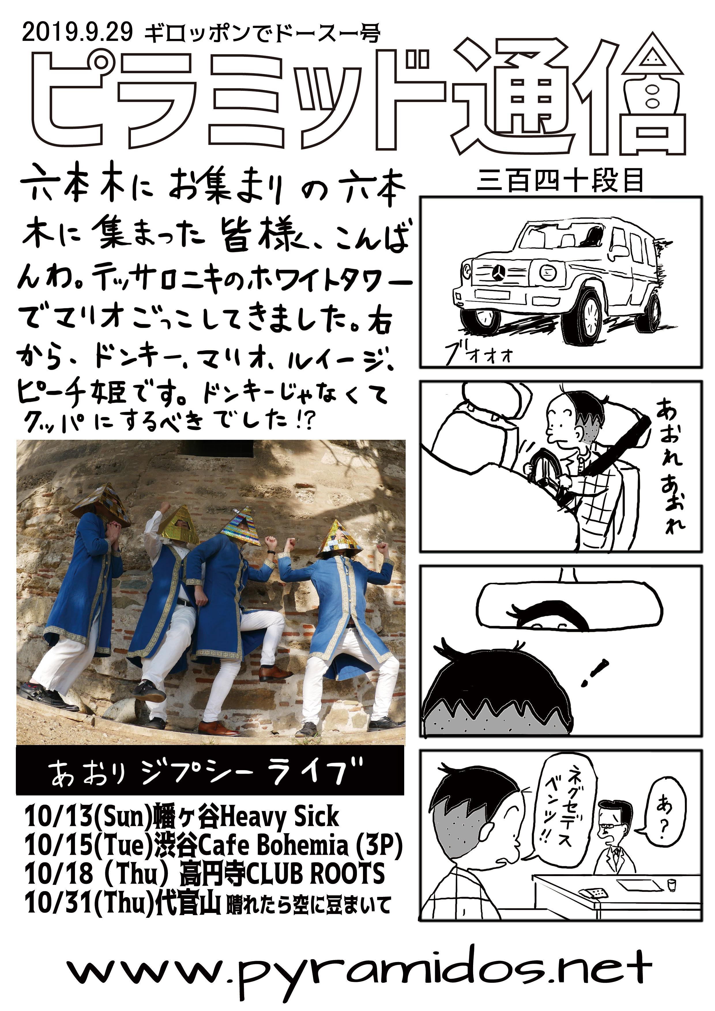 pyratsu340.jpg