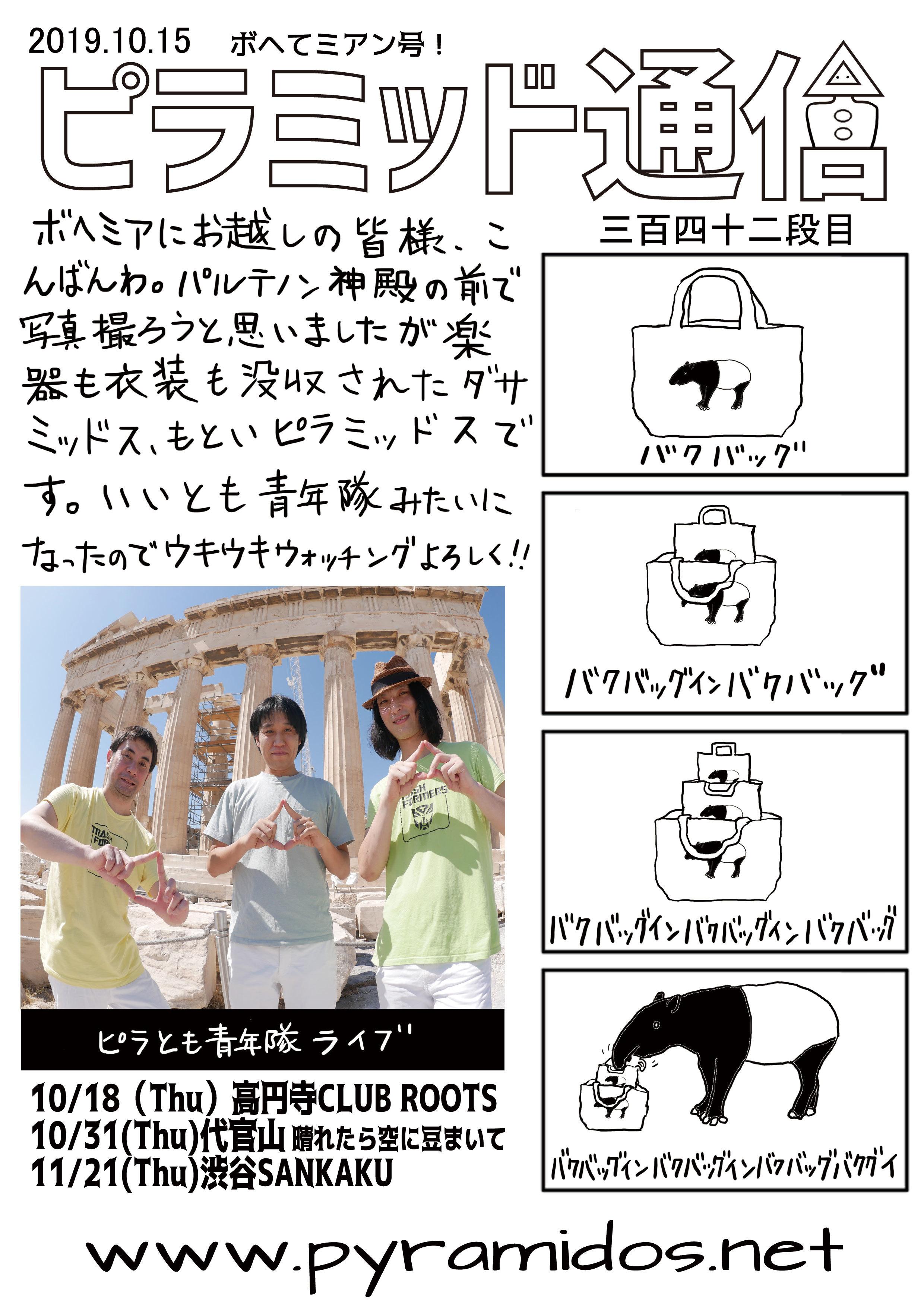 pyratsu342.jpg