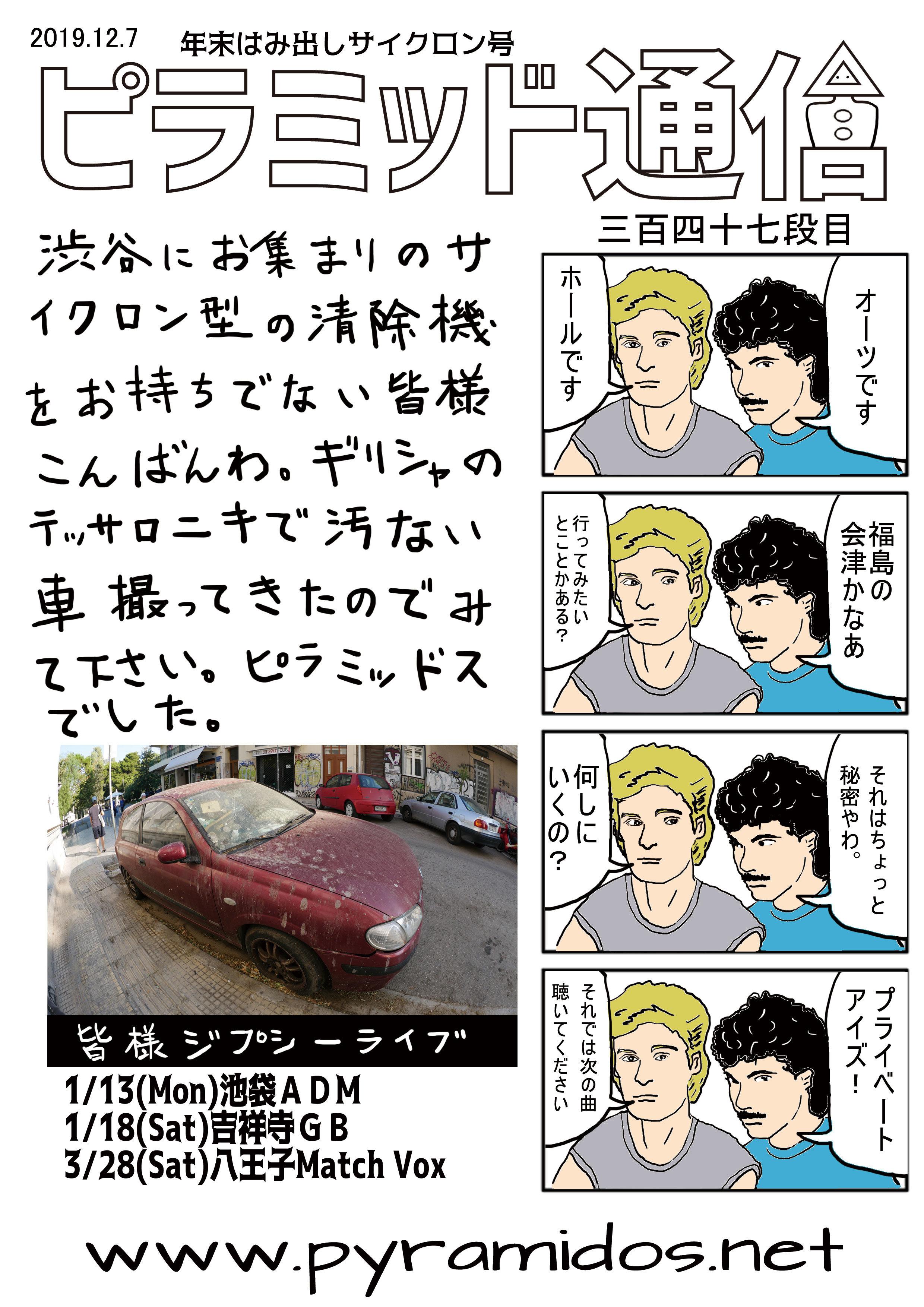 pyratsu347.jpg
