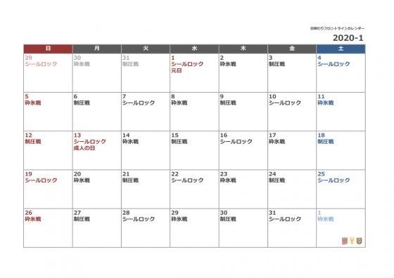 FL_calendar_2020_01.png
