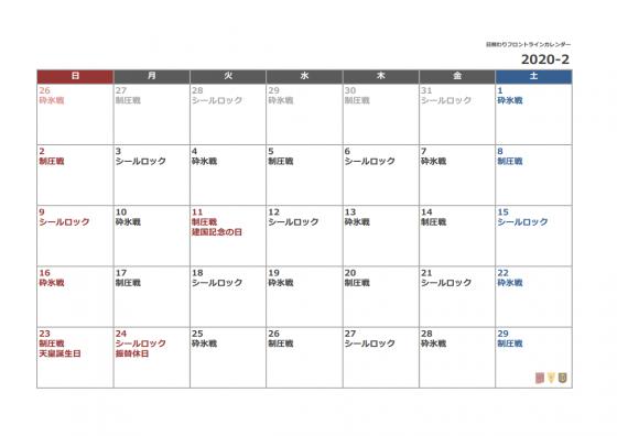 FL_calendar_2020_02.png