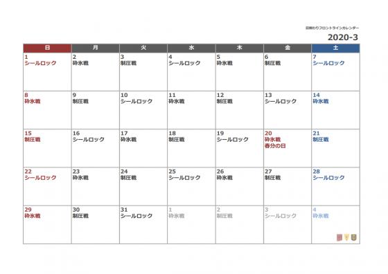 FL_calendar_2020_03.png