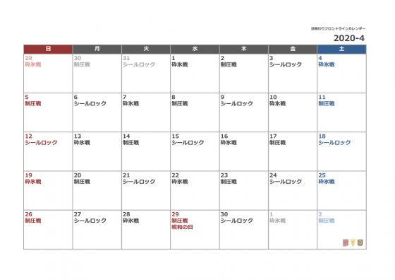 FL_calendar_2020_04.png