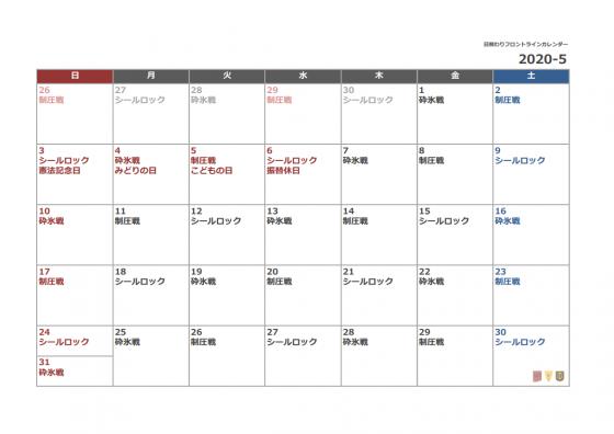 FL_calendar_2020_05.png