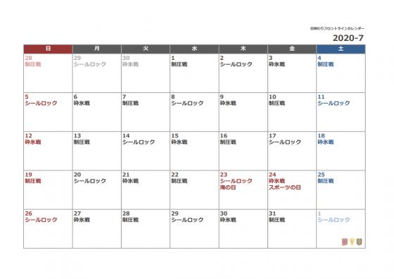 FL_calendar_2020_07.png