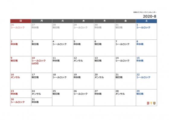 FL_calendar_2020_08.png