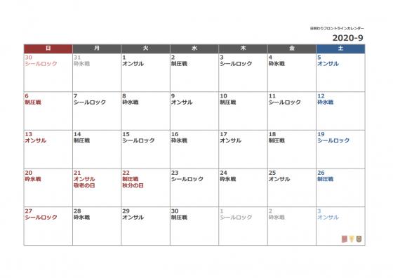 FL_calendar_2020_09.png