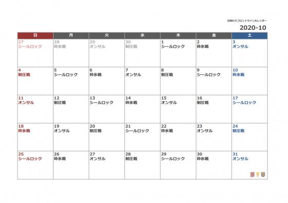FL_calendar_2020_10.png