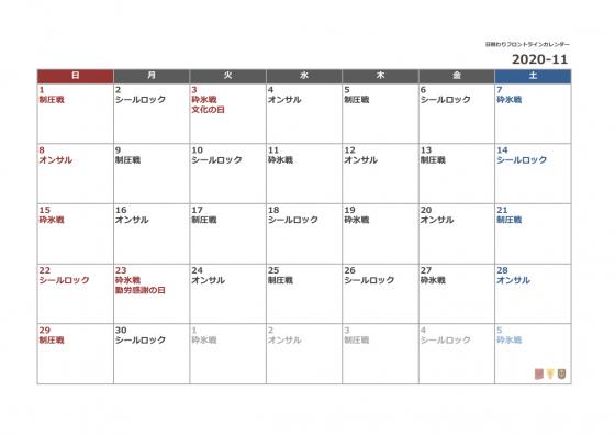 FL_calendar_2020_11.png