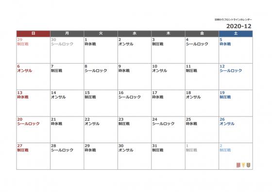 FL_calendar_2020_12.png