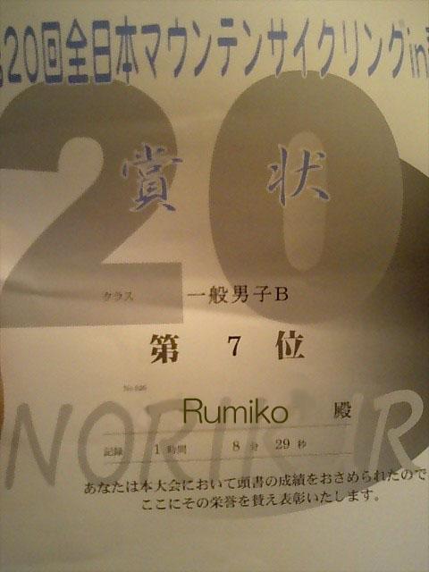 https://blogs.yahoo.co.jp/IMG/ybi/1/24/4d/rumiko_01/folder/493962/img_493962_10277660_6?20050830144635.jpg
