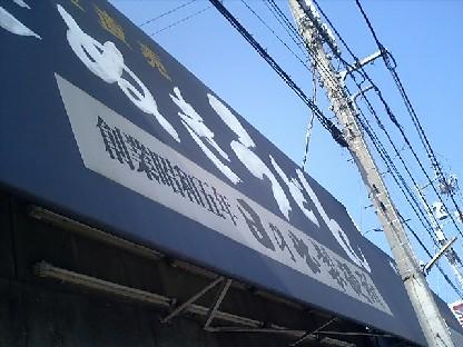 https://blogs.yahoo.co.jp/IMG/ybi/1/24/4d/rumiko_01/folder/493962/img_493962_42883080_0?20061028085809.jpg