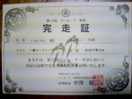 https://blogs.yahoo.co.jp/IMG/ybi/1/24/4d/rumiko_01/folder/493962/img_493962_47989445_5?2007-04-27