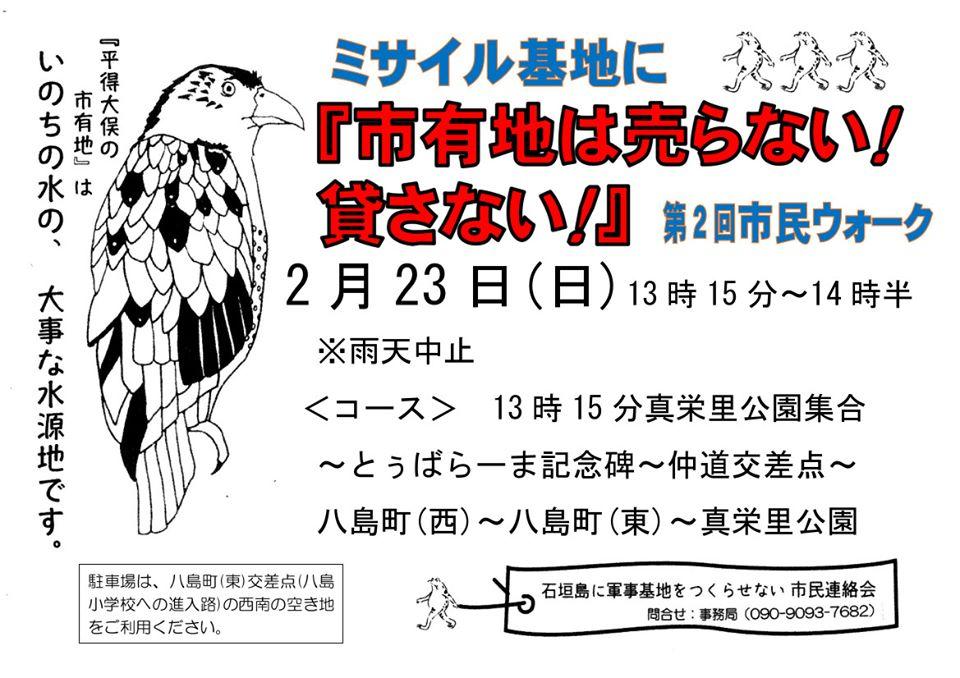 0223ishigaki.jpg