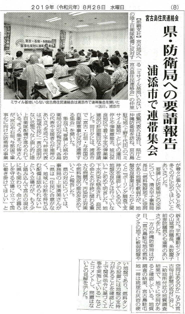 miyakomainichi2019 08281
