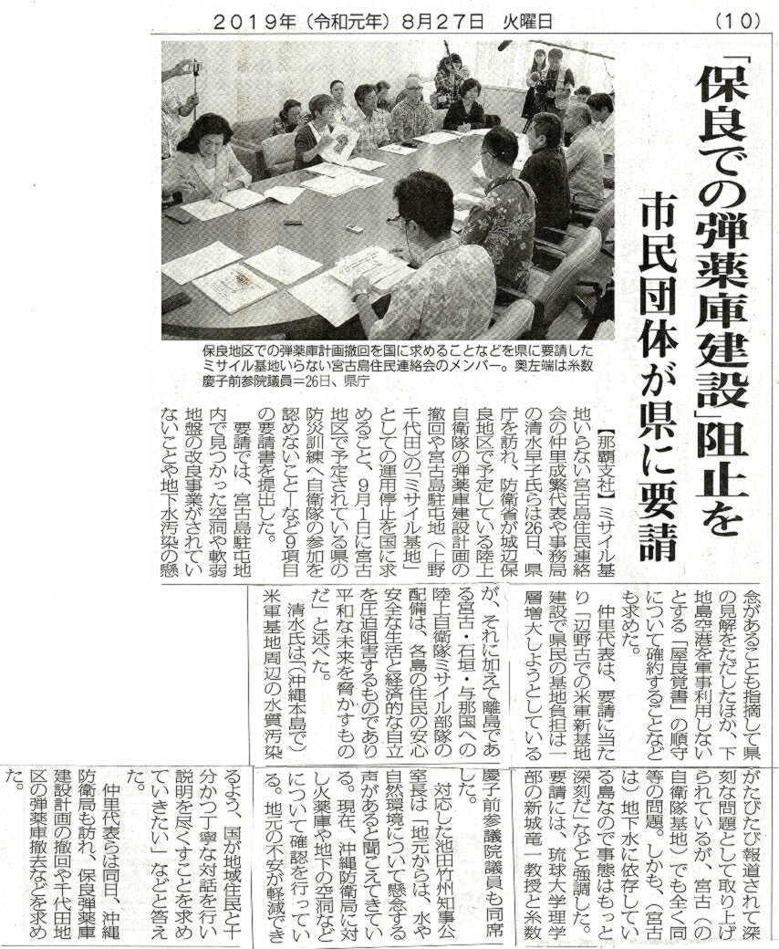 miyakomainichi2019 08271