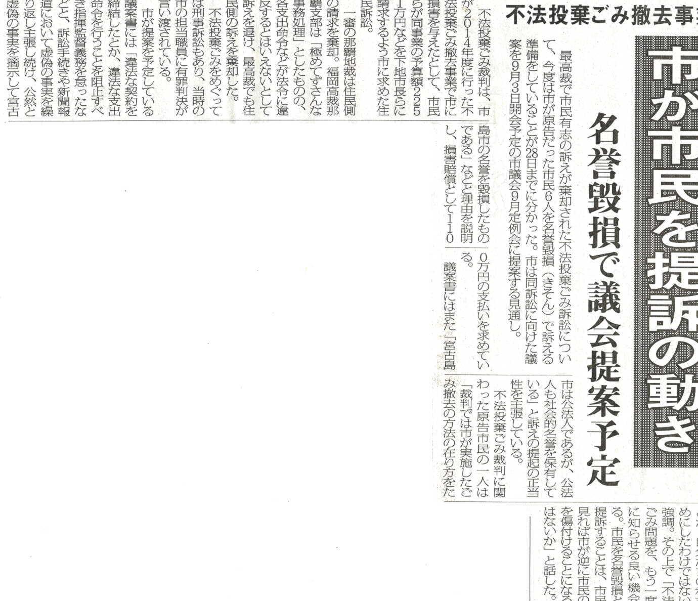 miyakomainichi2019 08291