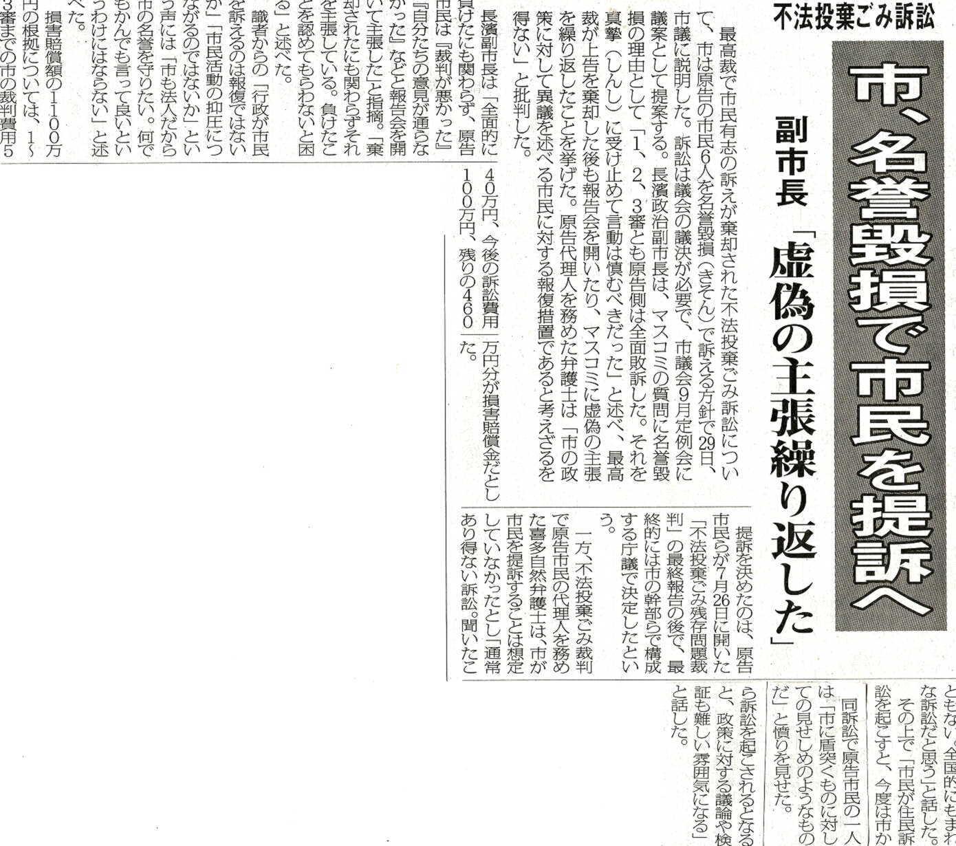 miyakomainichi2019 08301