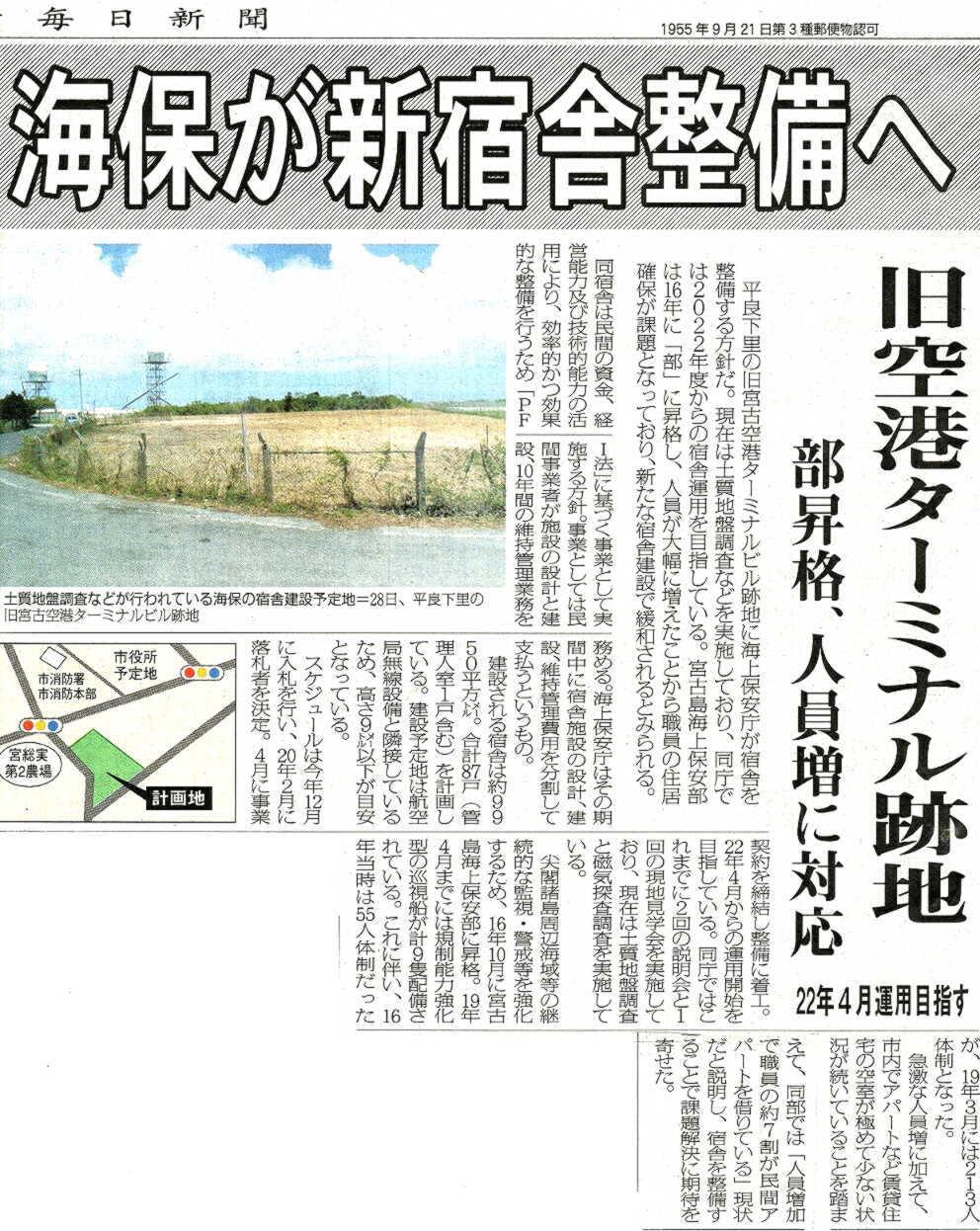 miyakomainichi2019 08292