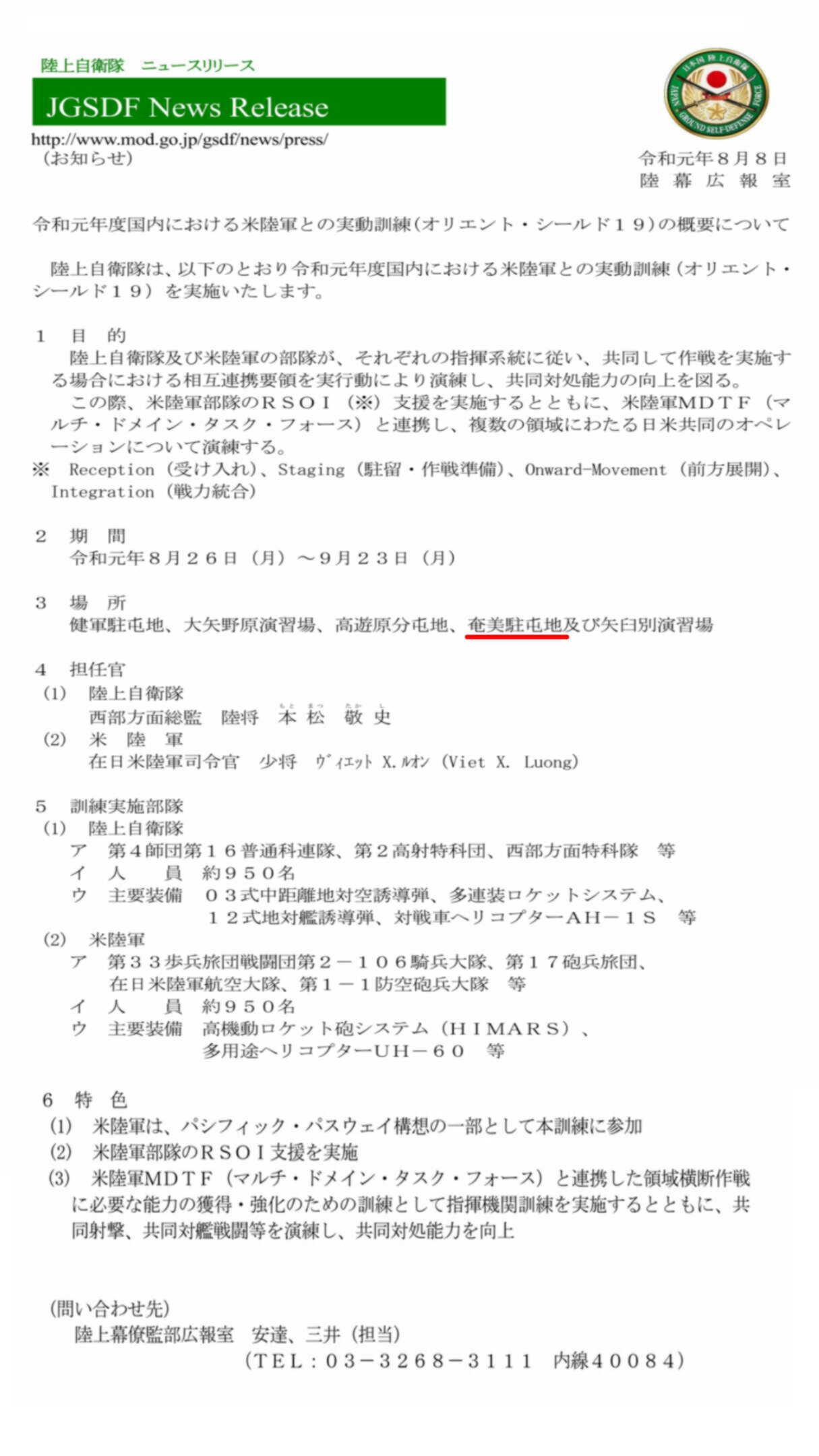 統幕プレスリリース「日米共同訓練」a