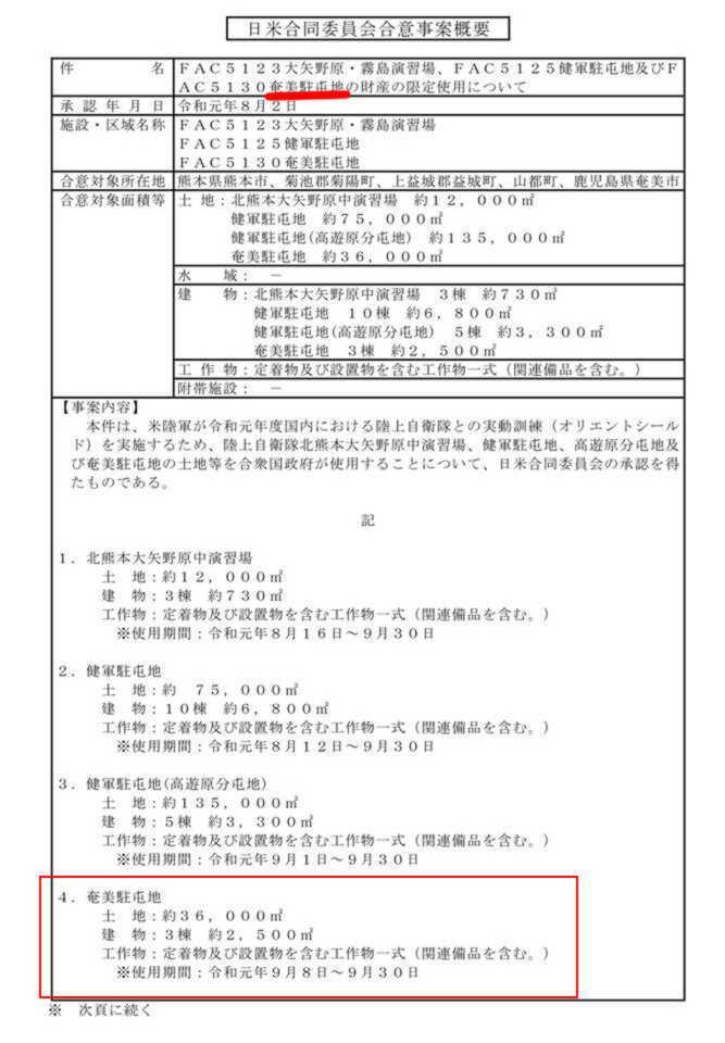 日米合同委員会合意事案2019 0802 01a