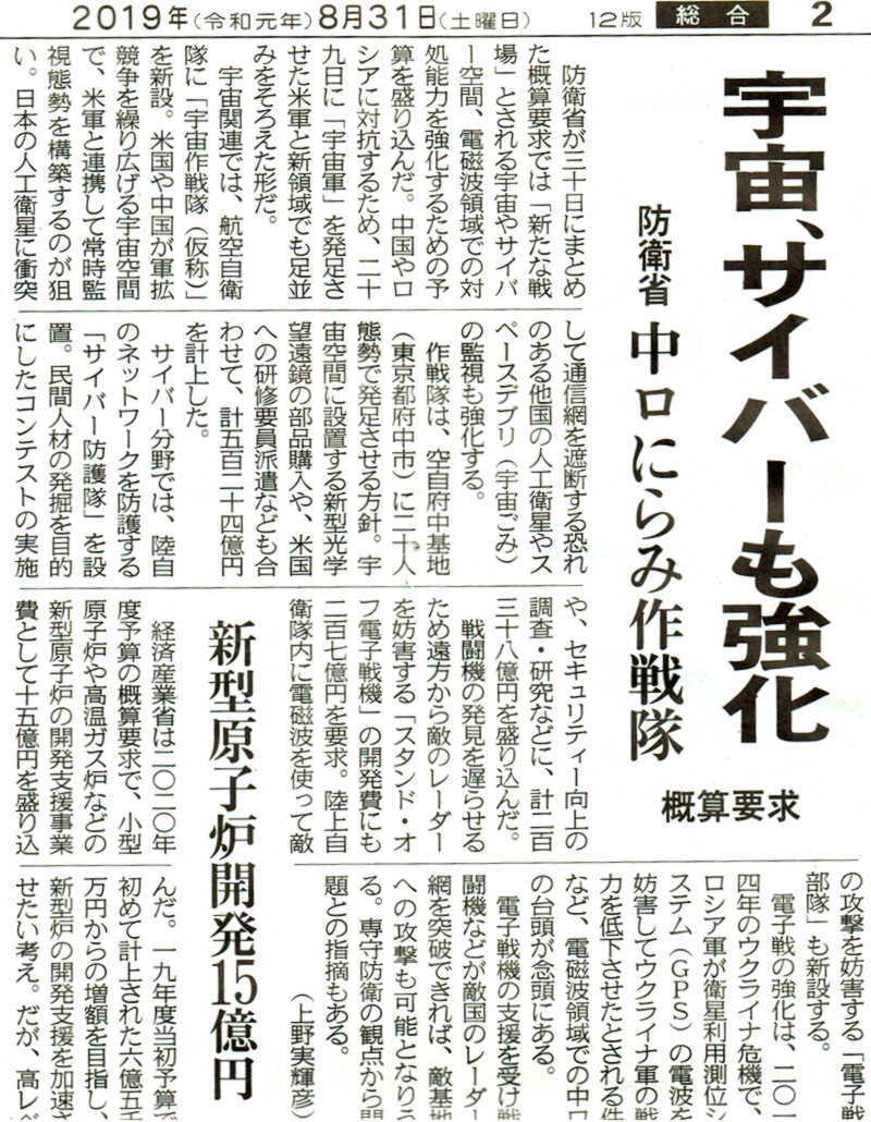 tokyo2019 08312