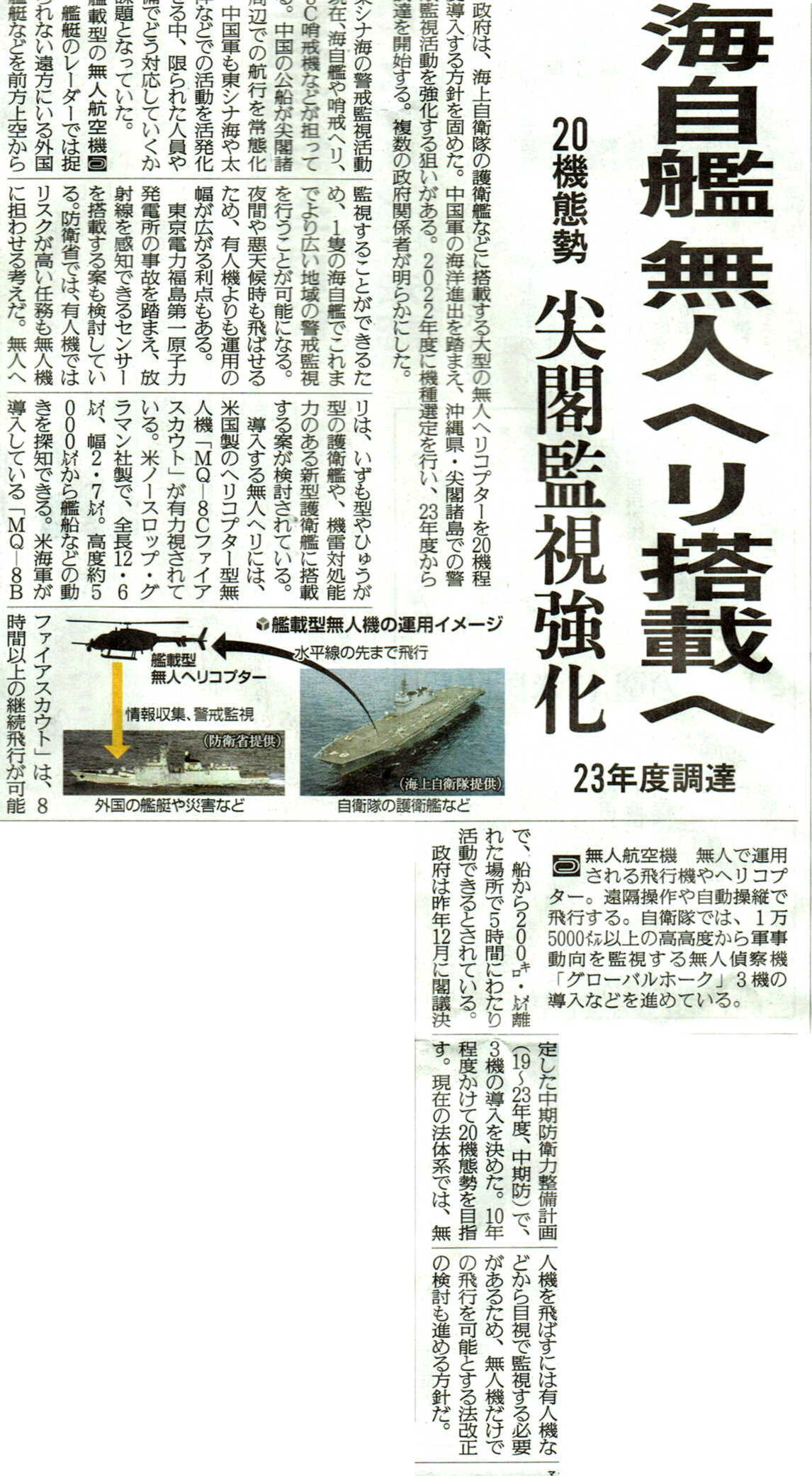 yomiouri2019 07281