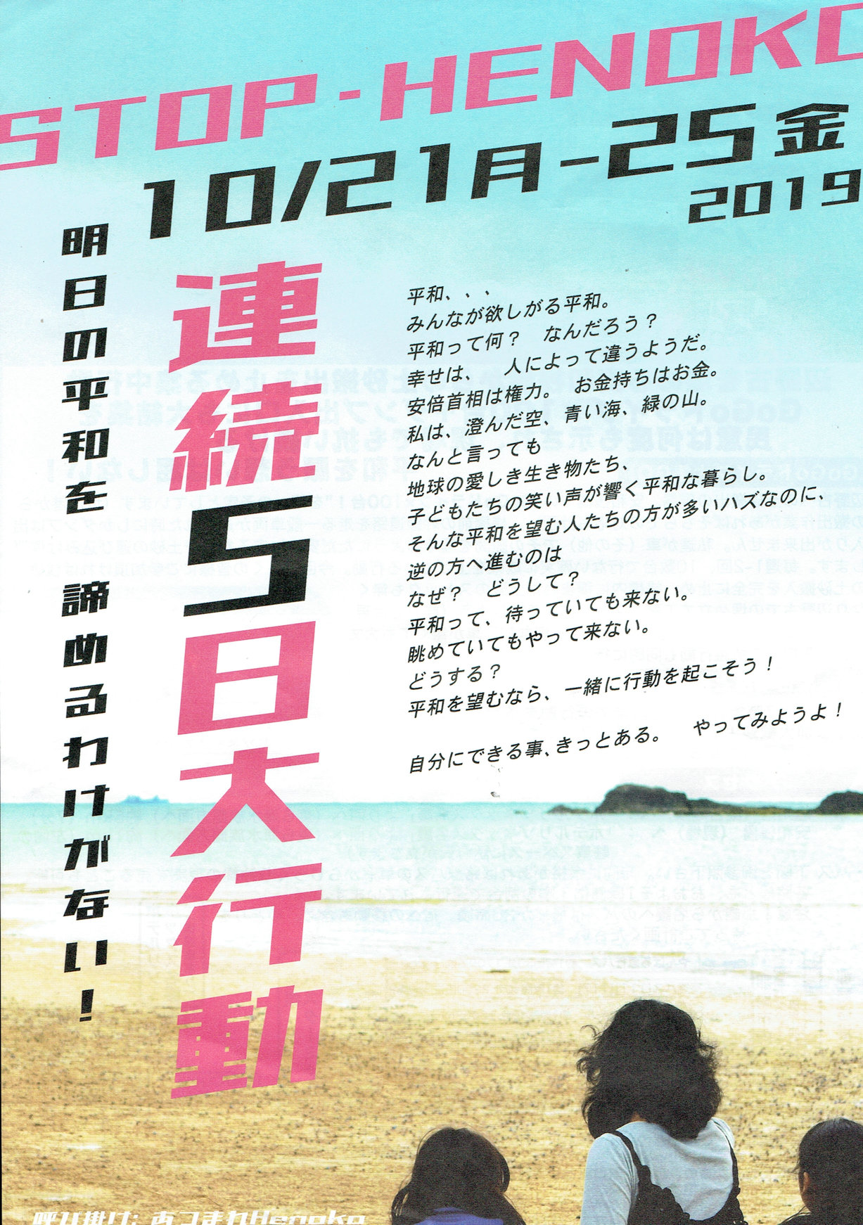 STOP-HENOKO 1021-25 連続5日大行動01