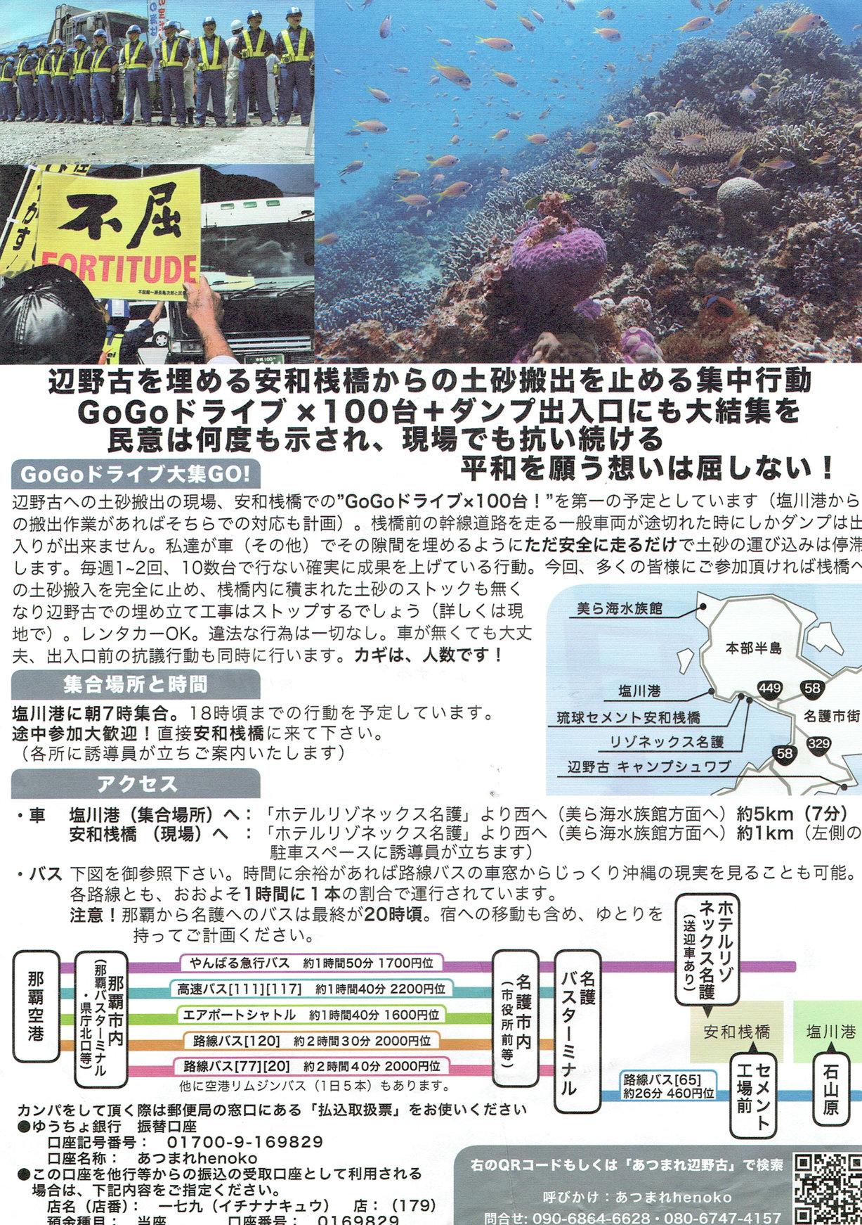STOP-HENOKO 1021-25 連続5日大行動02