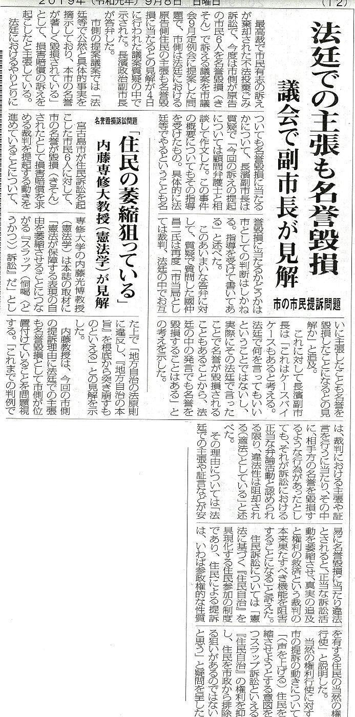 miyakomainichi2019 09081