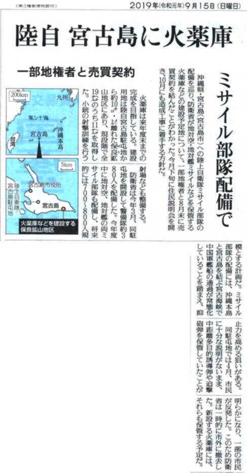 yomiuri2019 09151