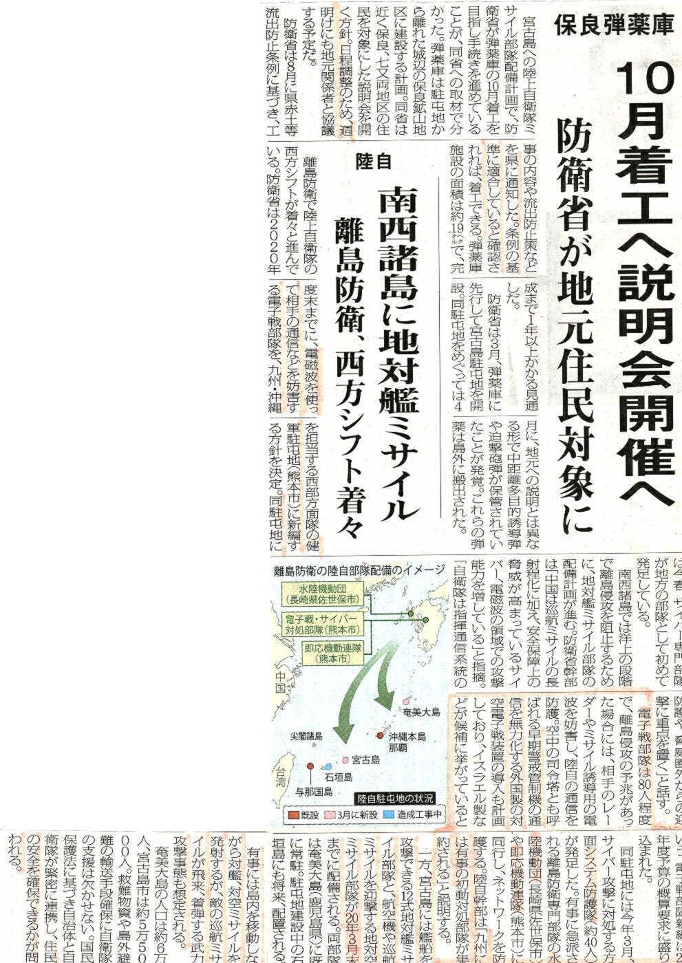 miyakomainichi2019 09161