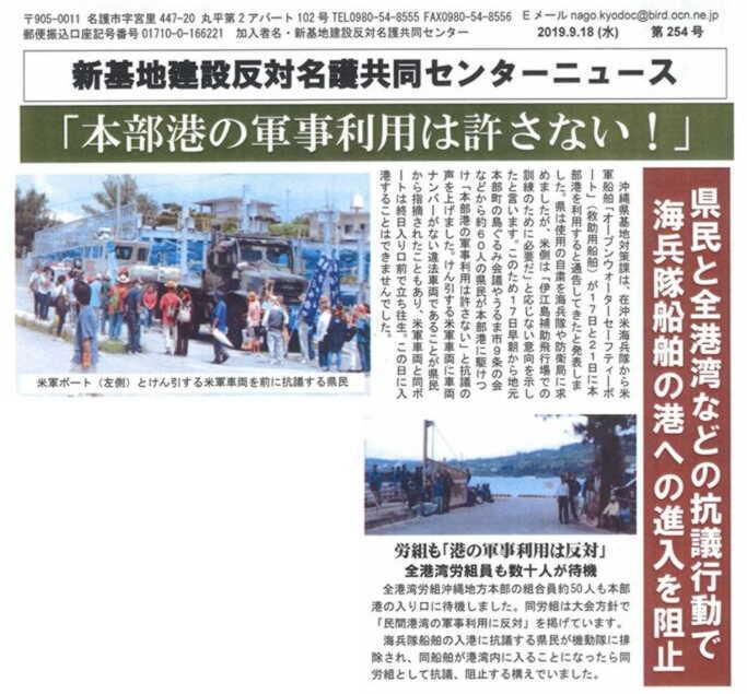 名護共同センターニュース2019 0918