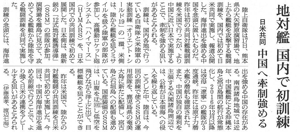 asahi2019 09181