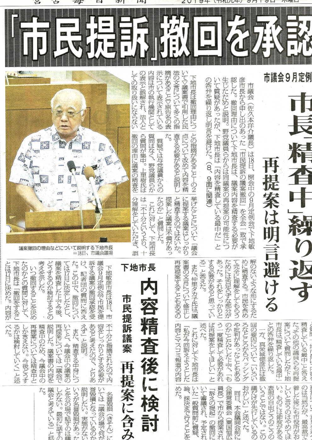 miyakomainichi2019 09191