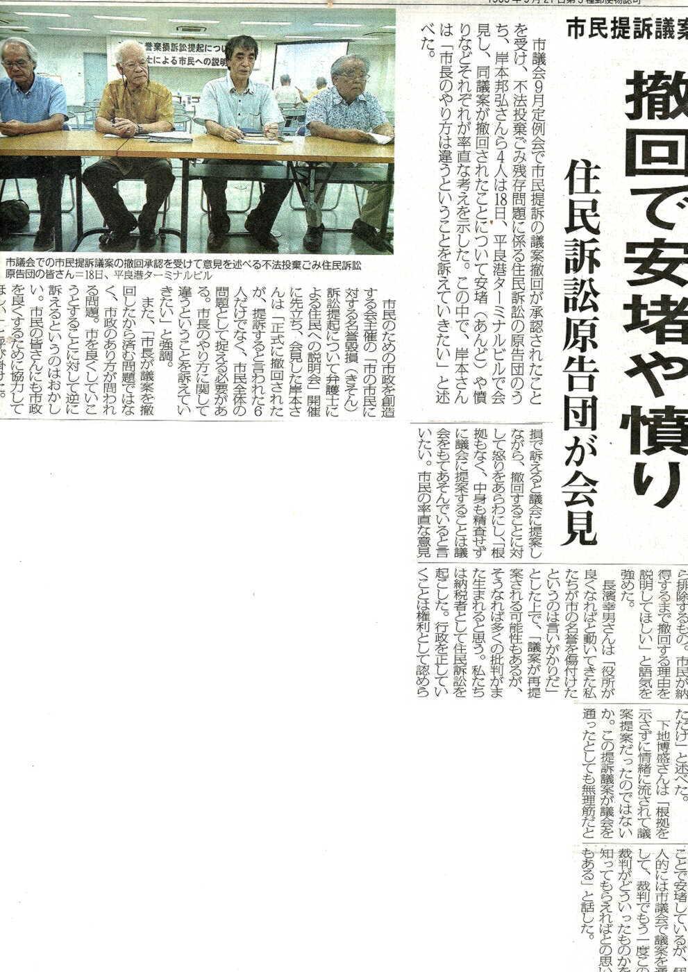 miyakomainichi2019 09192