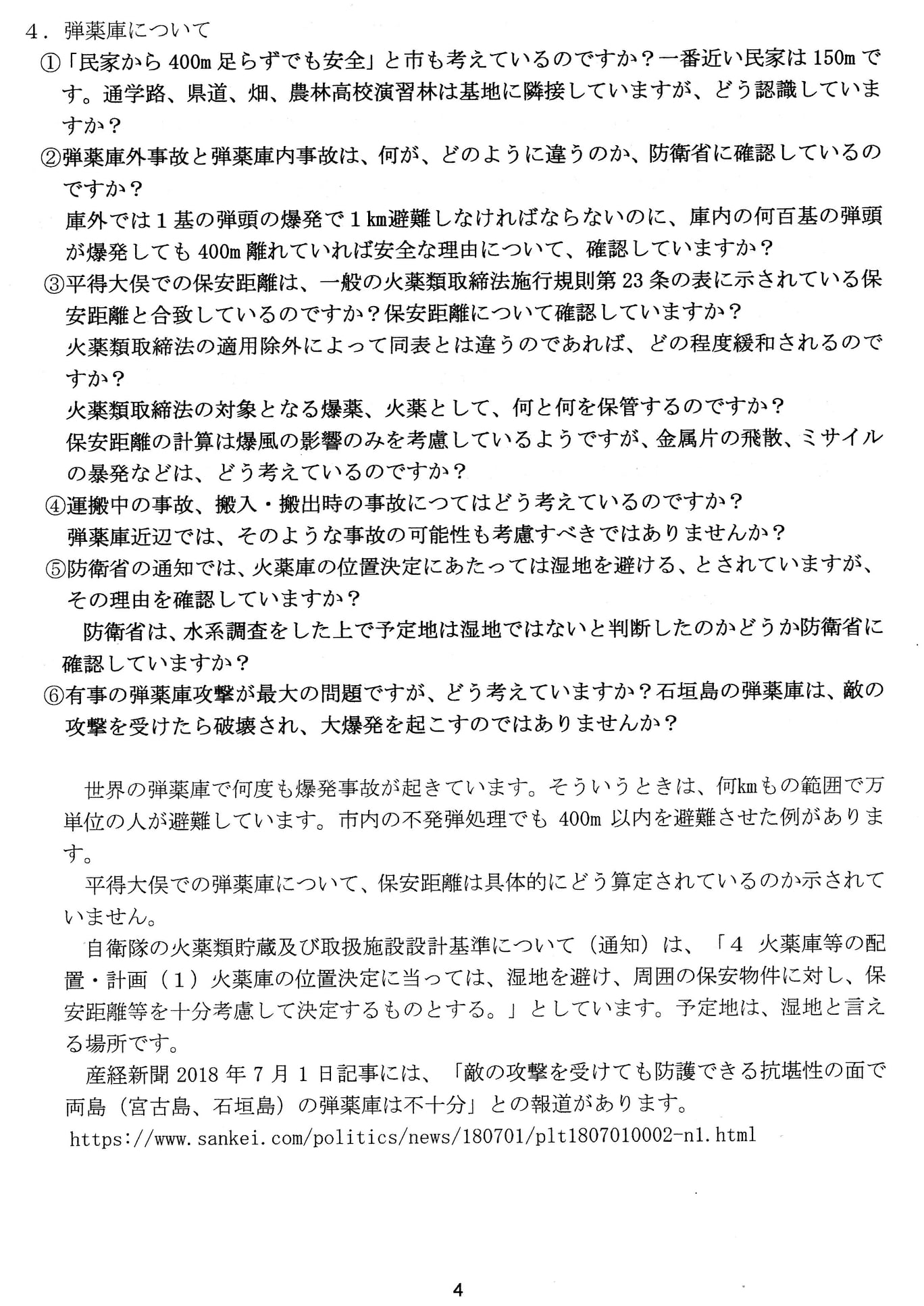 2019 0927yousei04